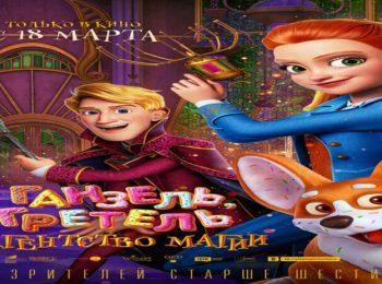 انیمیشین آژانس کنترل جادوی مخفیSecret Magic Control Agency