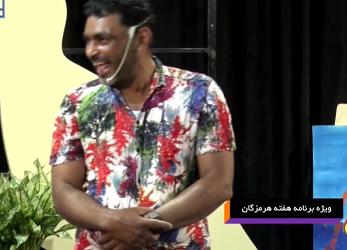 ویژه برنامه هفته هرمزگان- اجرای ابراهیم پیل افکن