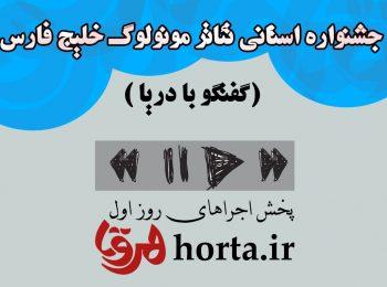اجراهای روز اول ودوم جشنواره مونولوگ خلیج فارس