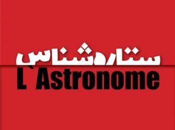 ستاره شناس Astronomer