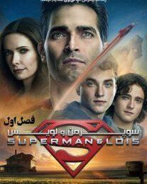 دانلودسریال سوپرمن و لویس Superman and Lois