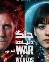 سریال War of the Worlds
